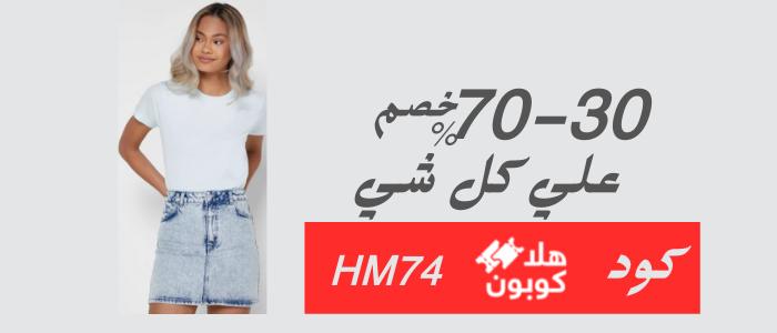 افضل عروض نمشي اليوم علي ملابس النساء خصم يصل الي 70%