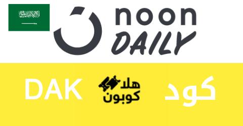 كوبون خصم نون يومي السعودية اكبر تخفيض علي جميع المنتجات