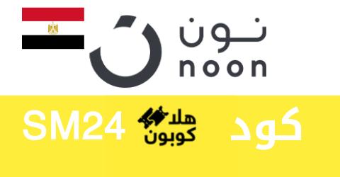 كود تخفيض نون مصر 10% فعال علي كل المشتريات