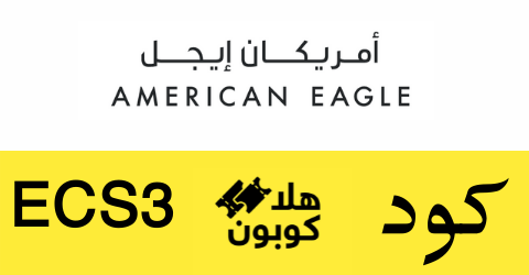 كوبون خصم أمريكان إيجل السعودية 15% علي جميع المنتجات