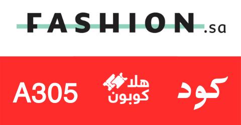 كوبون خصم فاشون – fashion.sa علي جميع المشتريات