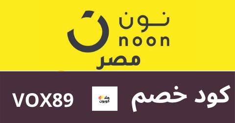 كوبون خصم نون مصر 10% علي كل المنتجات