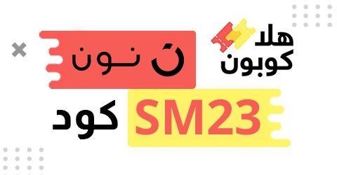 كود خصم نون مصر 10% حصري علي جميع المنتجات