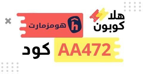 كوبون خصم هومزمارت مصر حصري وفعال علي جميع المنتجات 2021