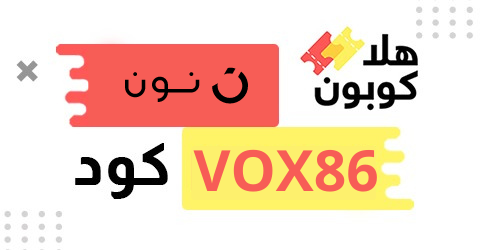 كود خصم نون مصر 10% فعال علي جميع المشتريات - ارخص سعر في مصر