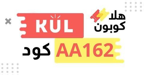 كود تخفيض كل -KUL الامارات والسعودية 10% علي جميع الطلبيات