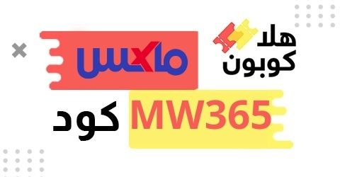 كوبون ماكس فاشون السعودية