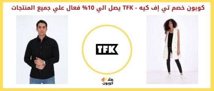 كوبون خصم تي إف كيه - TFK