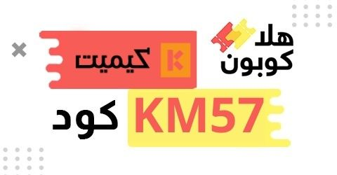كود خصم كيميت مصر 2021 فعال علي جميع المشتريات