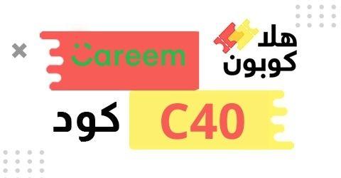 كوبون خصم كريم فود 50% حتى 20 ريال سعودي للمستخدمون الجدد
