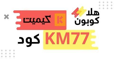 كوبون خصم كيميت مصر ( KM77 ) فعال علي جميع المنتجات