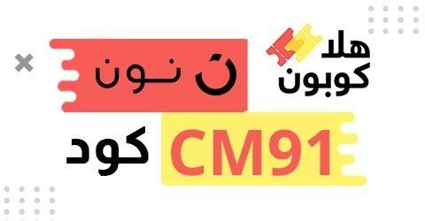 كوبون خصم نون مصر علي الموبيلات 2021 حصري وفعال اليوم