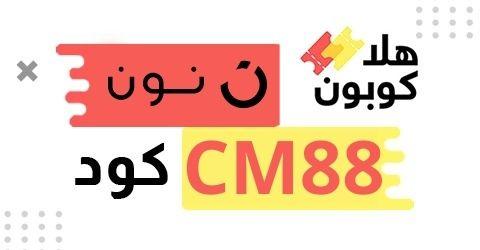 كوبون خصم نون مصر اليوم
