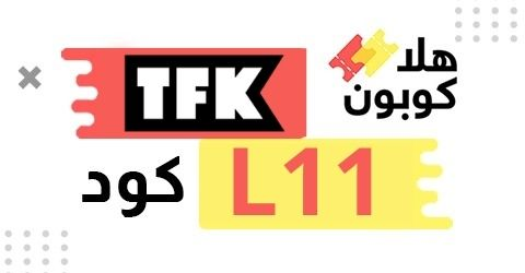 كوبون خصم تي إف كيه - TFK يصل الي 10% فعال علي جميع المنتجات