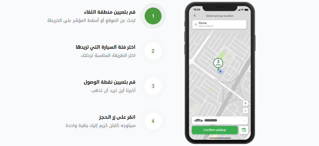 كيفية حجز سيارة عبر استخدام تطبيق كريم - Careem